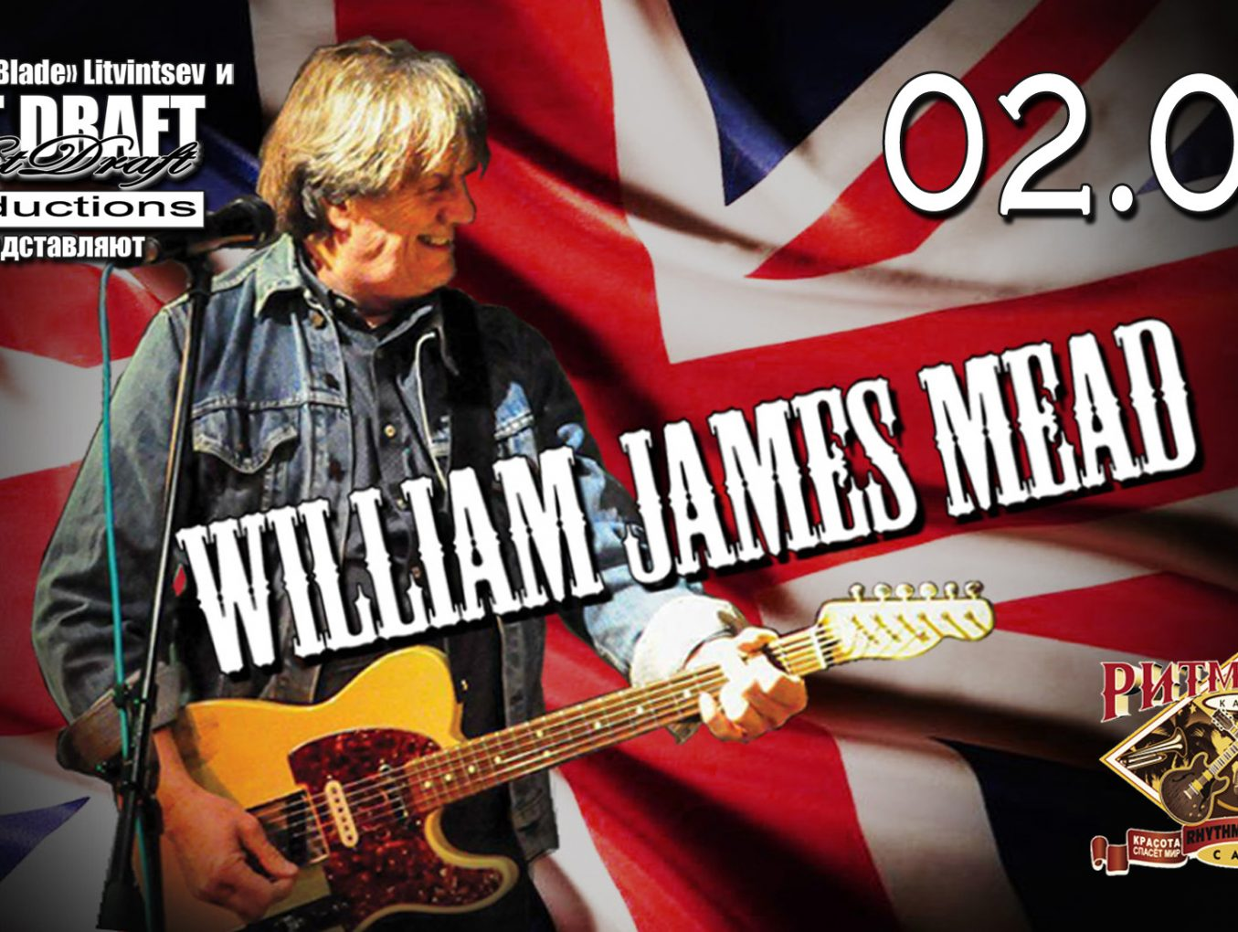 Британское вторжение / William James Mead ( UK )