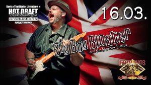 Британское вторжение / Big Boy Bloater ( UK )