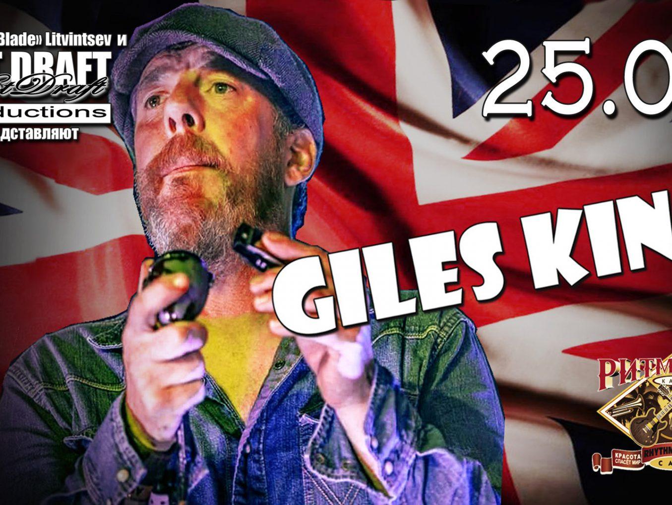 Британское блюзовое вторжение /Giles King (UK)