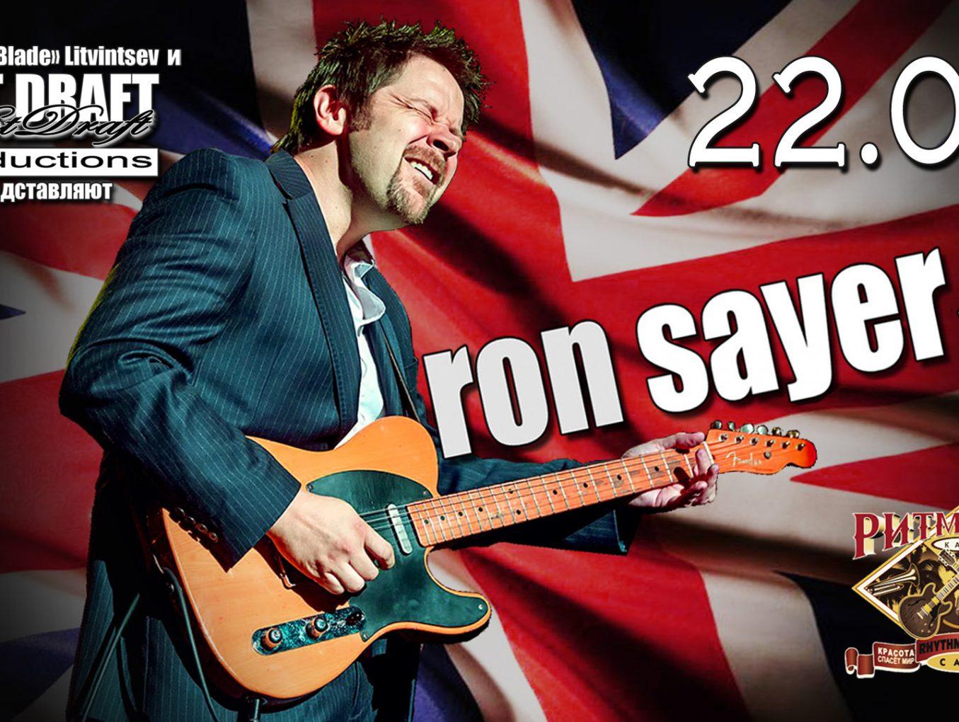 Британское блюзовое вторжение /Ron Sayer (UK)