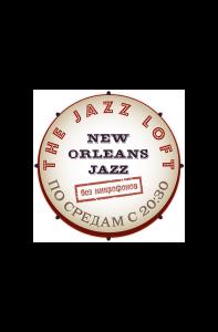 The Jazz Loft / Happy New Year Party