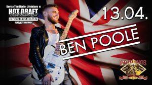 Британское блюзовое вторжение / Ben Poole ( UK )